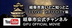 岐阜市良いとこ知っとこ(I LOVE GIFU CITY編)