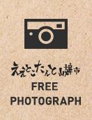 ええとこたんと岐阜市/Free  Photograph