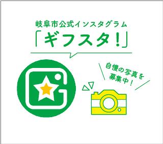 特集 岐阜市公式インスタグラム「ギフスタ!」