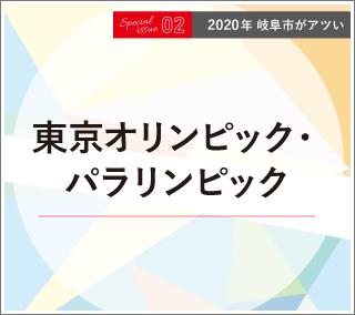 2020年 岐阜市がアツい02|東京オリンピック・パラリンピック