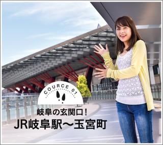 めぐる JR岐阜駅前