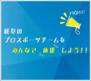 岐阜のプロスポーツチームをみんなで応援しよう