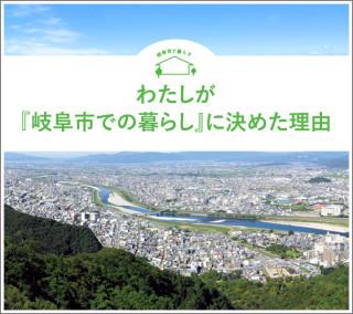 わたしが 『岐阜市での暮らし』に決めた理由