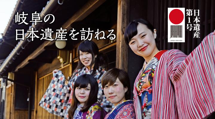 japaneseheritage_main04
