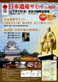 日本遺産サミットB2ポスター2