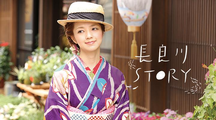 長良川STORY