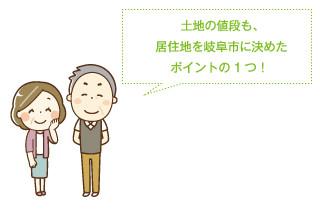 誰もが住みやすいまち岐阜市で暮らす