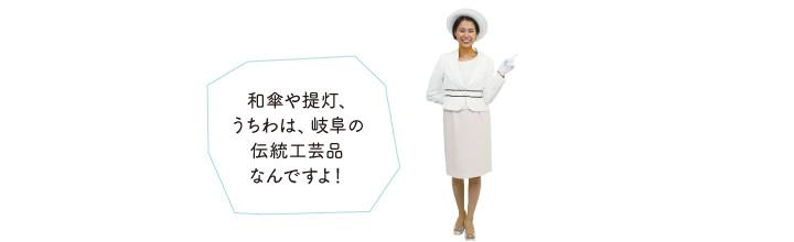 和傘や提灯、うちわは、岐阜の伝統工芸品なんですよ!