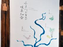 長良川てしごと町家CASA カーサ