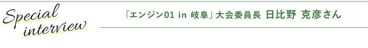 「エンジン01 in 岐阜」大会委員長 日比野 克彦さん