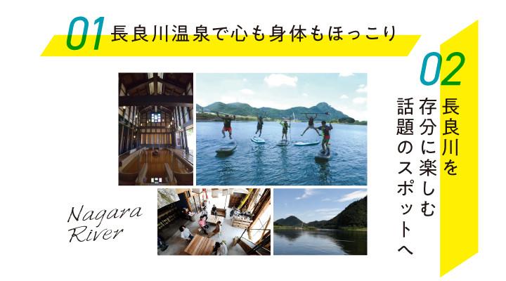 01長良川温泉で心も身体もほっこり 02長良川を存分に楽しむ話題のスポットへ