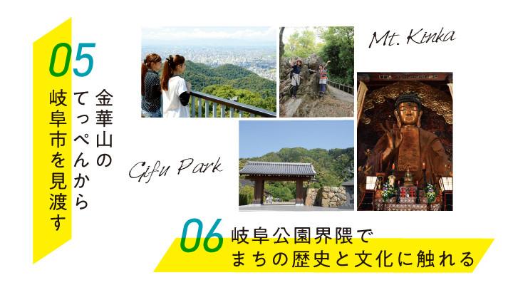 05金華山のてっぺんから岐阜市を見渡す 06岐阜公園界隈でまちの歴史と文化に触れる