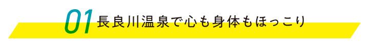 01長良川温泉で心も身体もほっこり