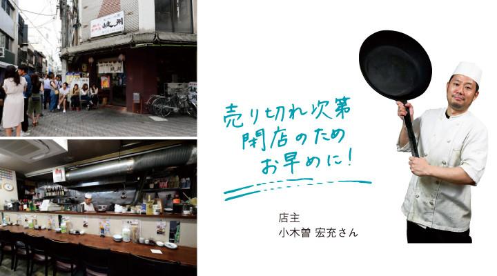 餃子専門店 岐州
