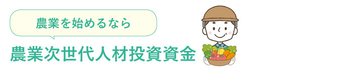 農業次世代人材投資資金