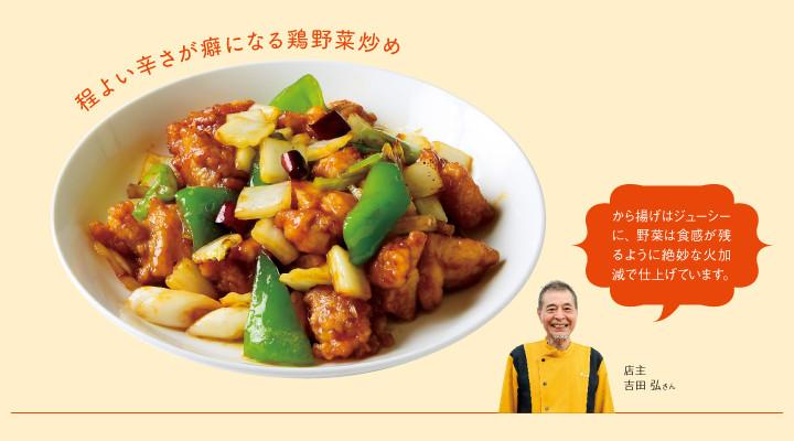 中国料理 岐阜獅子林/ししりん