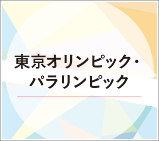 2021年 東京オリンピック・パラリンピック