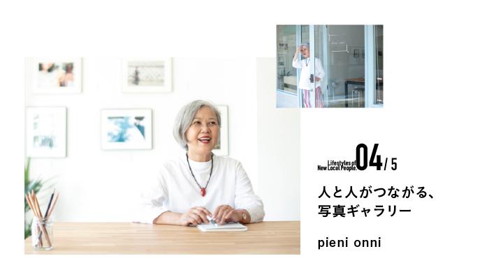 4沢田ひろみさん