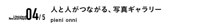 沢田ひろみさん見出し