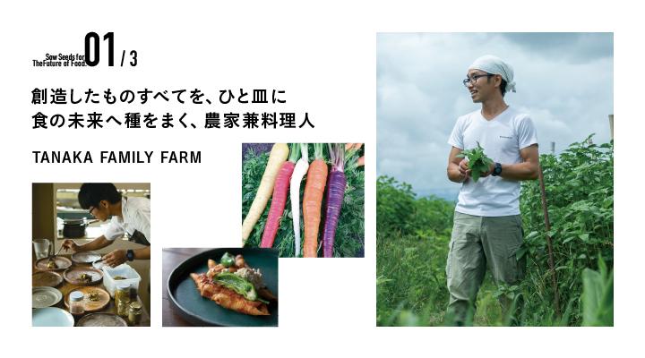 TANAKA FAMILY FARM