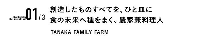 TANAKA FAMILY FARM見出し