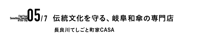 長良川てしごとCASA見出し