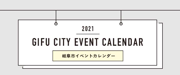 岐阜市イベントカレンダー見出し