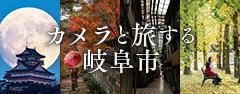カメラと旅する岐阜市