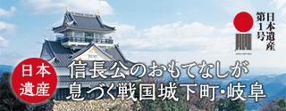 日本遺産 戦国城下町・岐阜