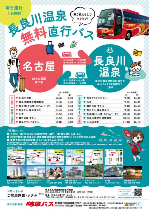 長良川温泉無料直行バスのチラシ
